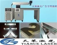 宝安自动激光焊接机,沙井松岗广告字激光焊接机设备