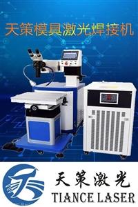 东莞激光焊接机,模具激光焊接机,激光打标机价格