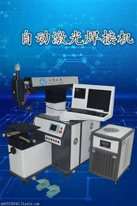 东莞激光焊接机,非标自动化激光设备厂家