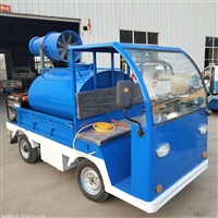 新能源电动雾炮灑水車 小区降尘电动四轮雾炮灑水車