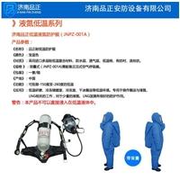 耐低温性能强的液氮防护服、LNG防冻服 济南品正JNPZ-001