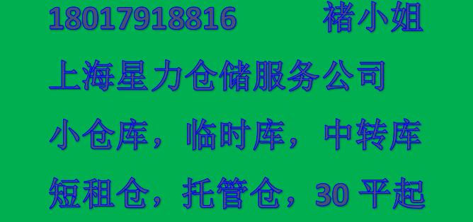 上海家具仓库出租,临时小面积仓库出租