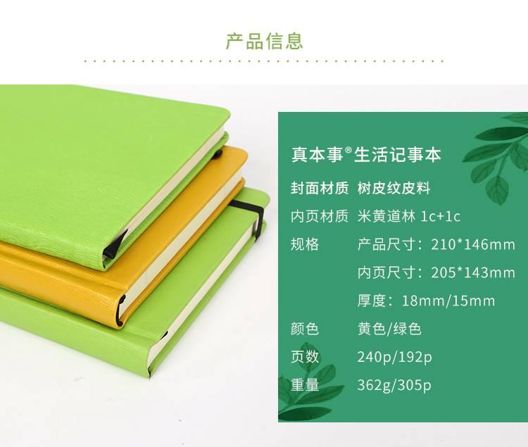 梅州笔记本定制/梅州记事本定制/梅州线圈本印刷/梅州礼品记事本