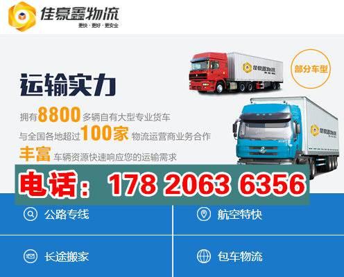 深圳到诸城货运公司专线大概几天能到