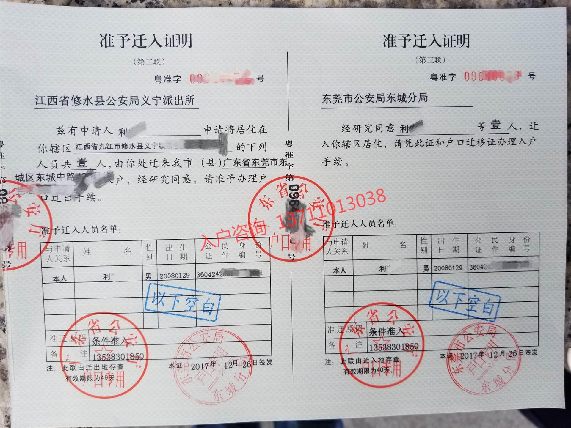 新出的东莞入户新政策五年社保五年居住证时间
