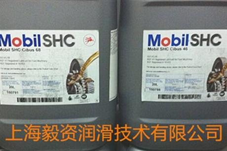 美孚食品级润滑油SHCCibus32/46/68NSF N1