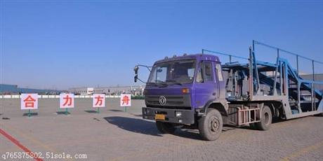 合力方舟专业国内运车公司服务