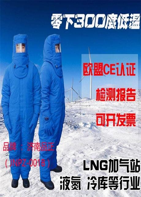济南品正JNPZ-001A液氮防护服低温防冻服