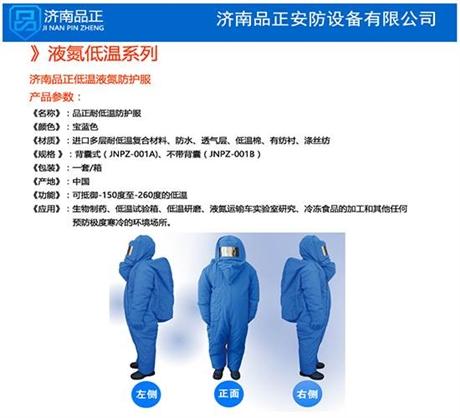 重庆热销JNPZ-001A防低温液氮服系列(内置空气呼吸器)