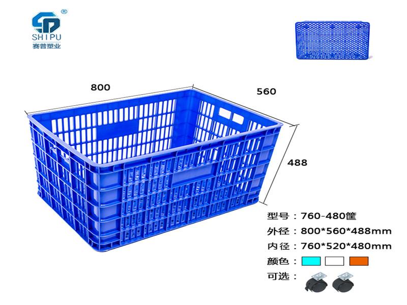 760-410塑料周转筐,蔬菜水果筐