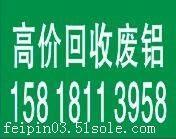 广州废铝回收多少钱一斤