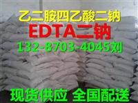 山东EDTA二钠生产厂家 乙二胺四乙酸二钠供应商价格 EDTA二钠多钱