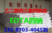 山东EDTA四钠生产厂家 乙二胺四乙酸四钠多少钱一吨 EDTA四钠多钱