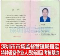 深圳电梯维修证复审年审培训 电梯电气安装维修证复审年审培训 T2