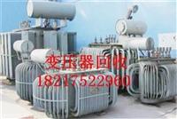 上海高低壓變壓器回收,高于市場價,歡迎來電咨詢