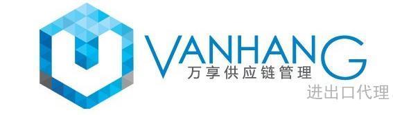 萬享供应链管理(上海)有限公司