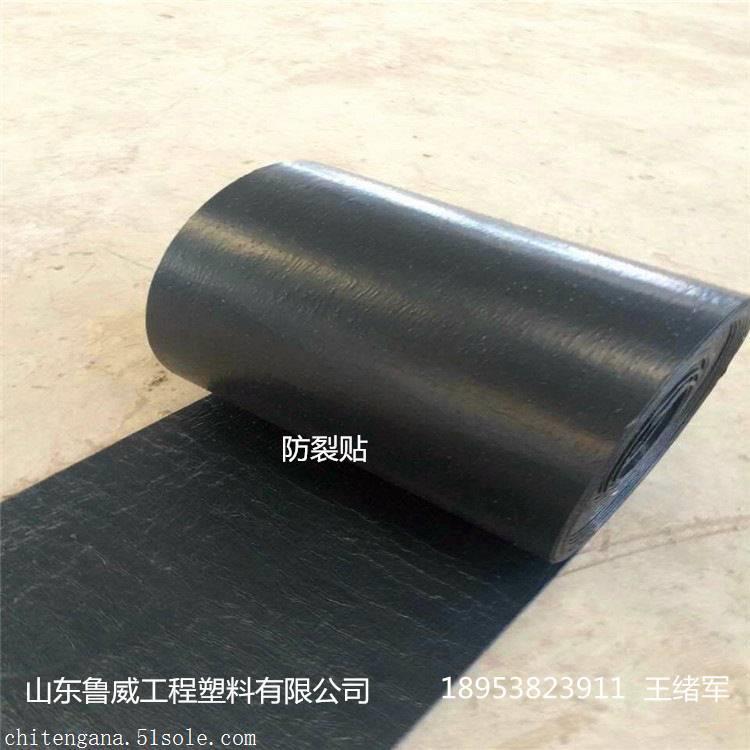 專業廠家生產銷售抗裂貼防裂貼 優質土工格柵產品魯威防裂貼,歡