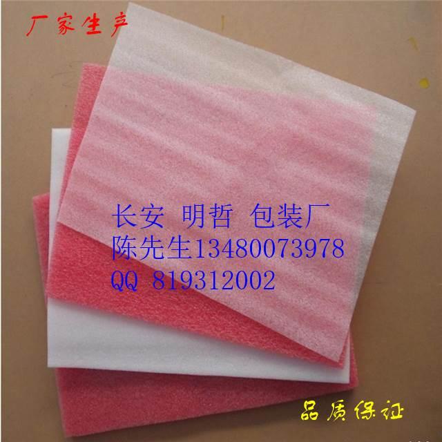 东莞长安防静电珍珠棉 明哲包装材料厂 虎门防静电珍珠棉片