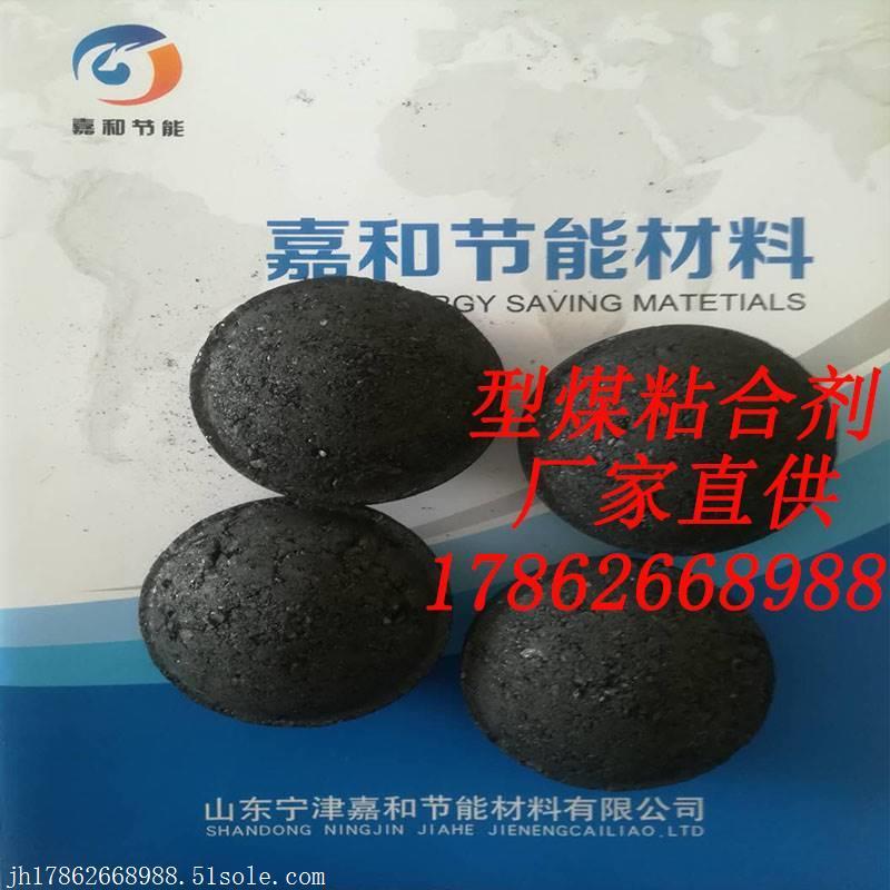 山东嘉和洁净型煤粘合剂兰炭粘合剂厂家批发