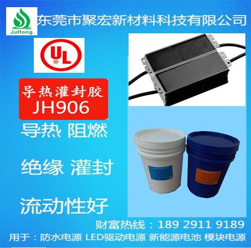 东莞市聚宏新材料科技有限公司 加成型导热灌封 电池阻燃灌封