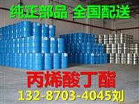 丙烯酸丁酯生产厂家 丙烯酸丁酯多少钱 山东丙烯酸丁酯供应商价格