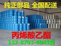 山东丙烯酸乙酯生产厂家 丙烯酸乙酯多少钱 丙烯酸乙酯供应商价格