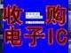 现金高价求购IC回收DDR内存芯片