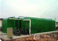 浩润地理式一体化生活污水处理设备
