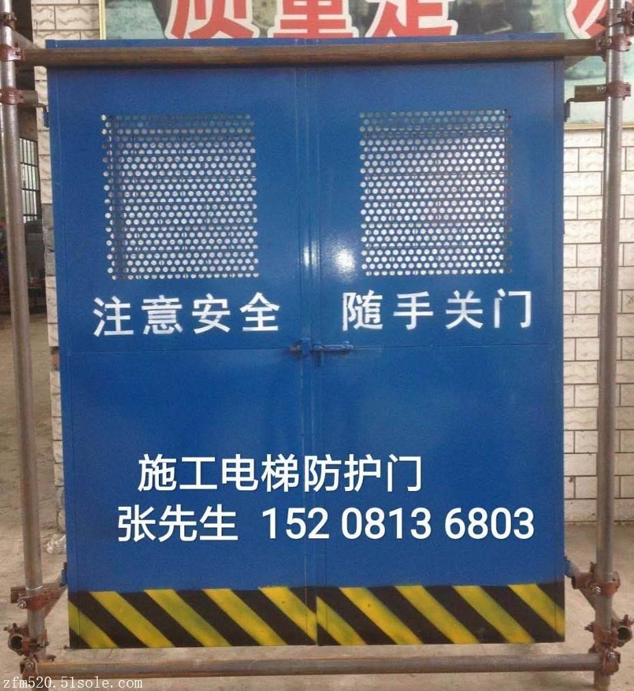 供应施工电梯防护门