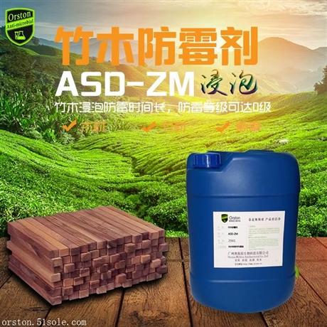 竹材防霉剂,新鲜竹子竹编制品浸泡防霉防虫