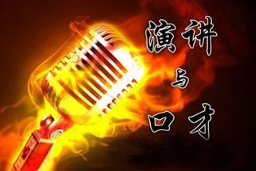 重庆公众演讲培训机构哪里比较好