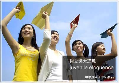 重庆沟通技巧培训班就到金口财演讲培训学校