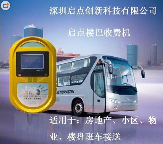 平顶山感应通勤车刷卡机,启点企业巴士收费管理系统