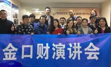重庆企业培训机构与你分享口才培训课程