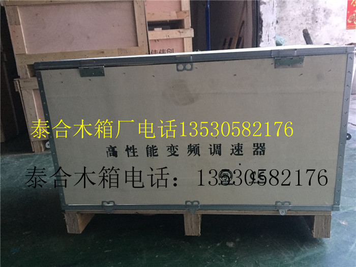 东莞木箱,深圳木箱,惠州木箱