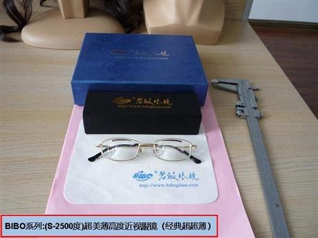碧波1000度近视高度超薄眼镜(-2500)