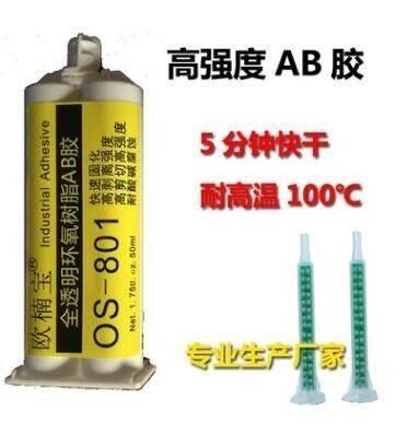 专业生产 5分钟快干环氧树脂AB胶 DIY粘接胶 木材 陶瓷 结构胶
