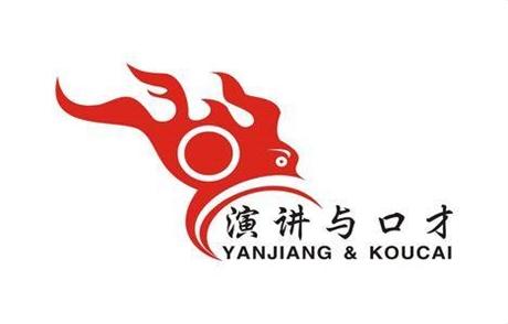 重庆讲师口才培训机构与你分享演讲课程