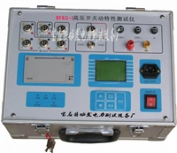 BFKG-3619A高壓開關機械特性測試儀
