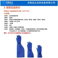 重庆热销液氮手套;防冻手套;JNPZ-005超低温防护手套