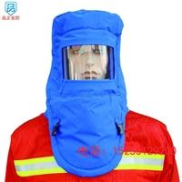 重庆热销耐低温防液氮头罩防寒头罩加气站LNG头罩液氮防护面罩