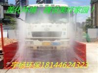 厂价直销河南三门峡工地洗轮机清洗设备的专家