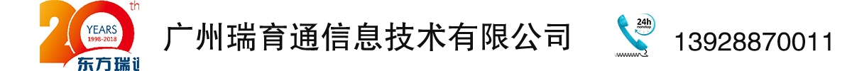广州瑞育通信息技术有限公司
