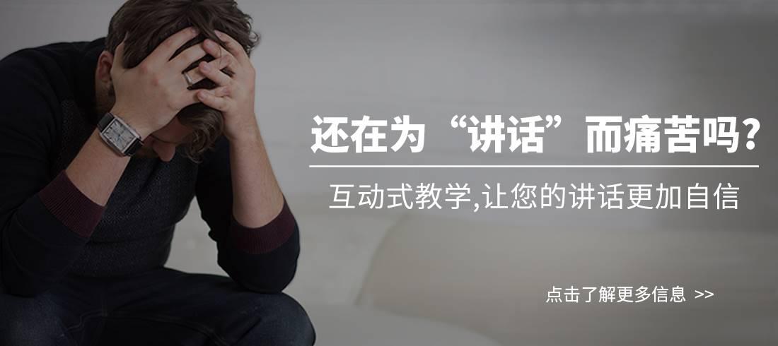 重庆演讲培训机构多少钱