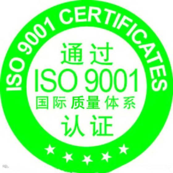 供应珠海市ISO9001体系认证,先办理后收费用模式