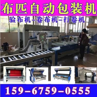 江苏扬州自动布匹布料包装机厂家,G7布料布匹热缩包装机,三联机械