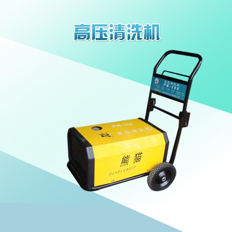 上海熊猫PM-370商用工业高压洗车机