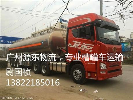 清远槽罐车运输,液体运输,化工品运输,油脂油料食用油运输