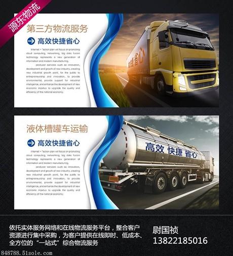 广东槽罐车运输油罐车运输,外加剂减水剂化工品运输,食用油运输