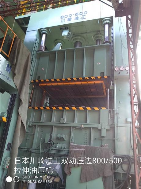 日本川崎油工双动压边拉伸800/500油压机